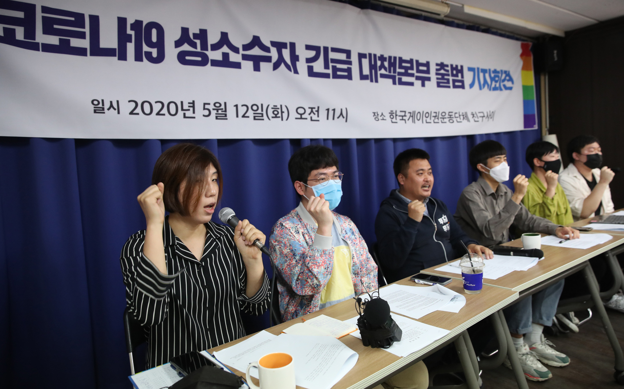 Seven pro-LGBTQ groups held a joint conference on May 12, promising to cooperate in bringing the COVID-19 outbreak in Itaewon under control. (Yonhap)
