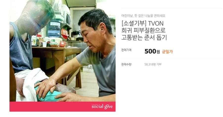 Screenshot of Tmon's social donation campaign for Park Jun-seo (Tmon)