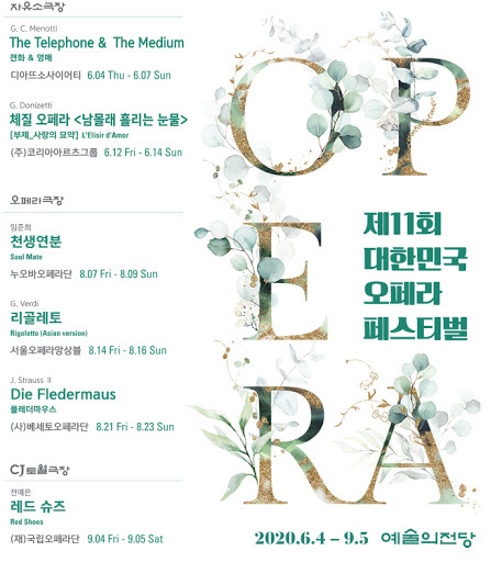 A poster of this year's Korea Opera Festival (Korea Opera Festival)