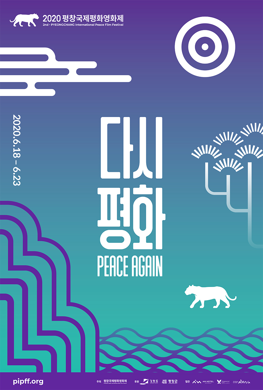 The 2nd Pyeongchang International Peace Film Festival poster (PIPFF)