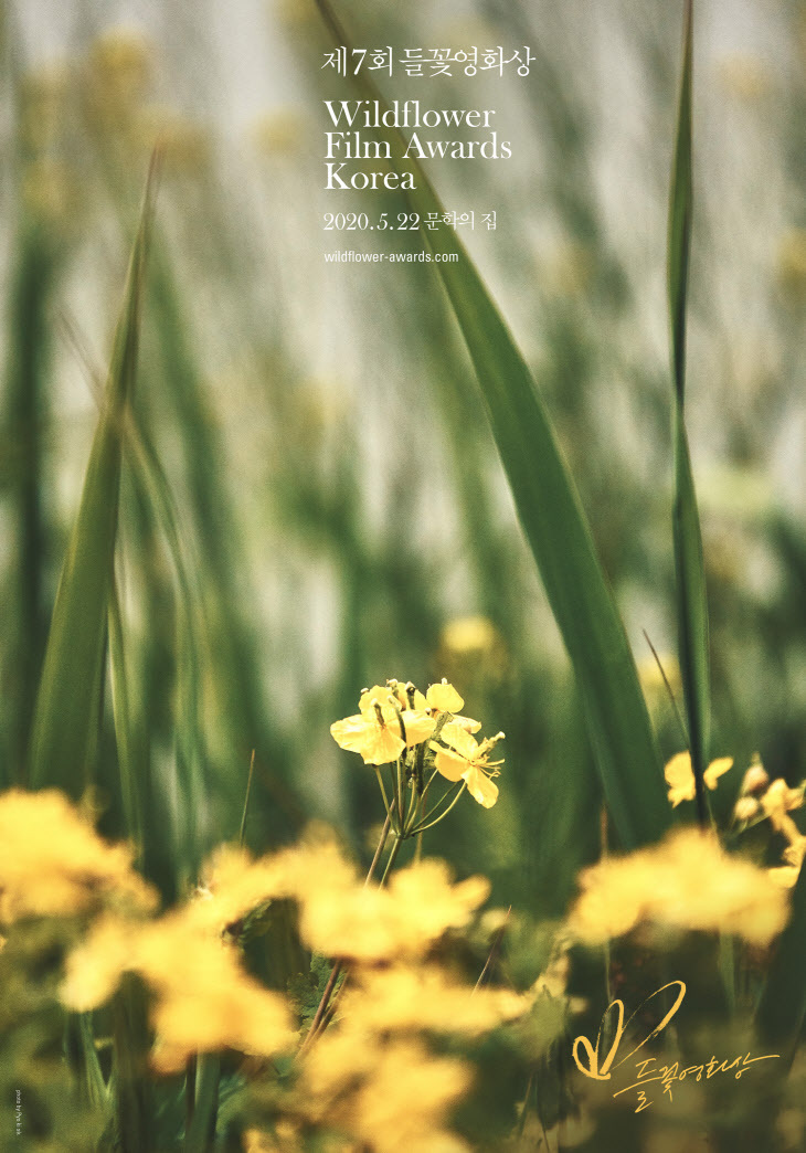 The 7th Wildflower Film Awards Korea poster (Courtsey of the festival's organizers)