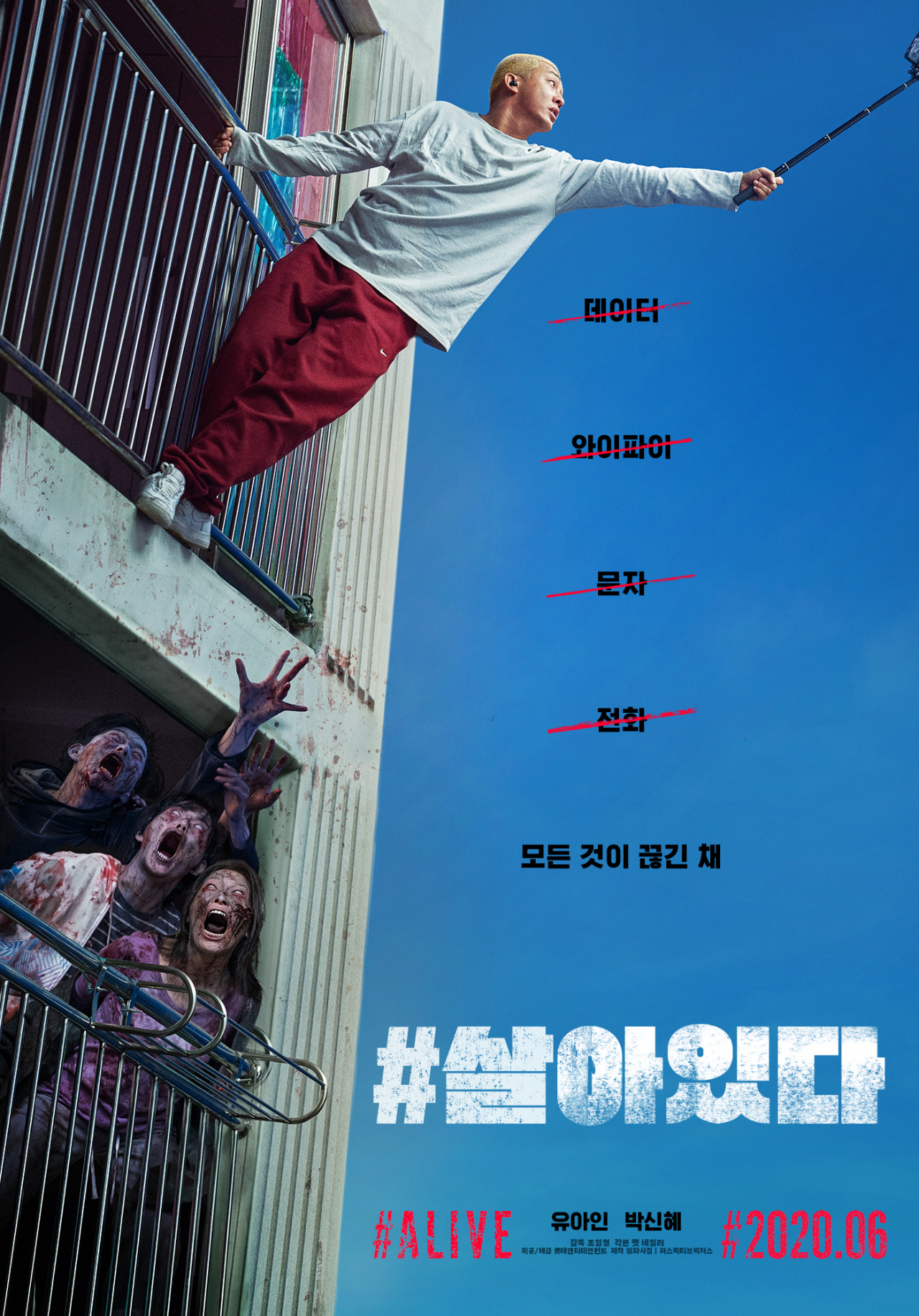 """#Alive"" poster (Lotte Entertainment)"