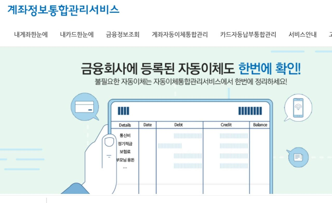 A screencap of the Pay Info website (Korea Financial Telecommunications & Clearings Institute)