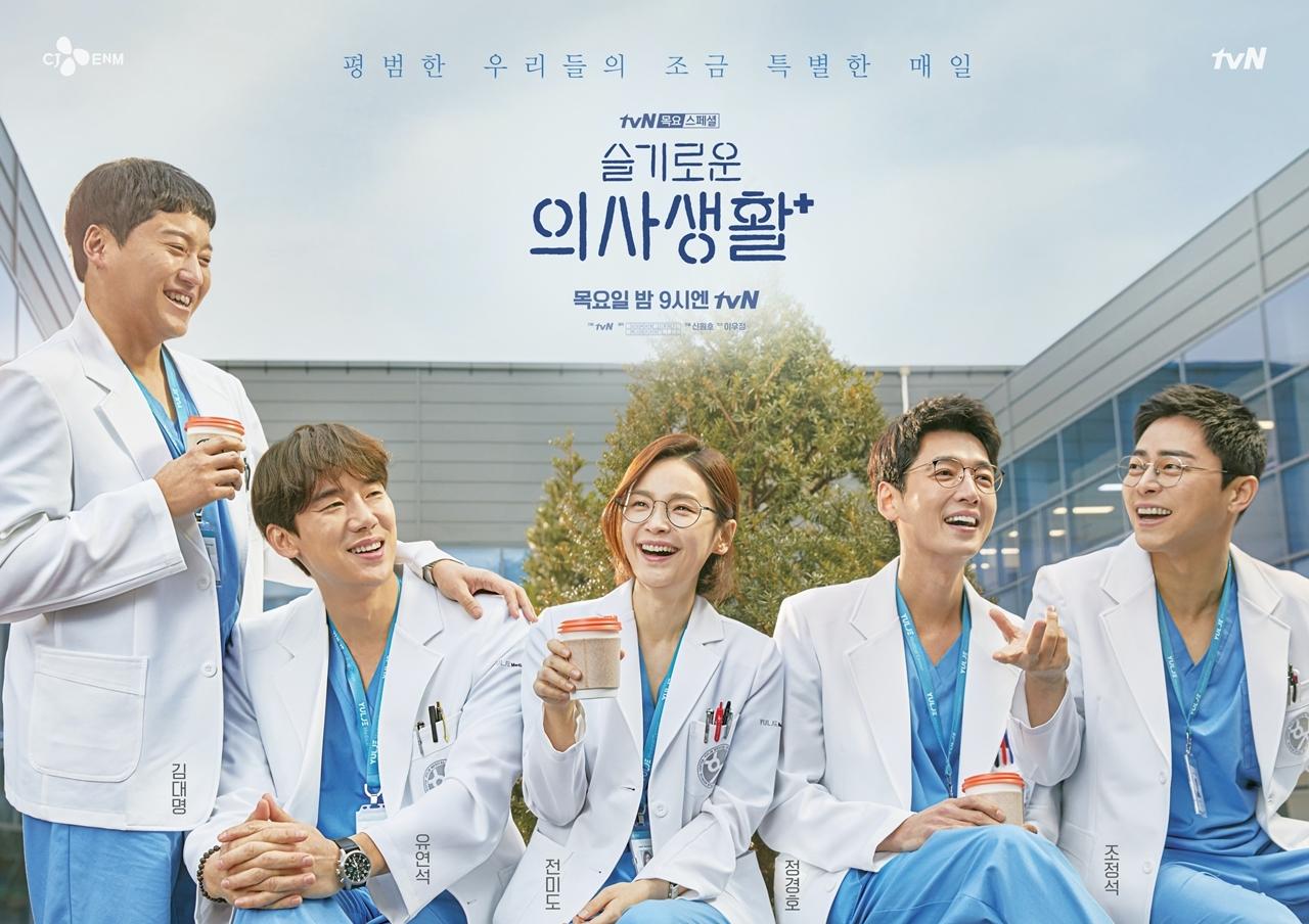 (tvN-Yonhap)