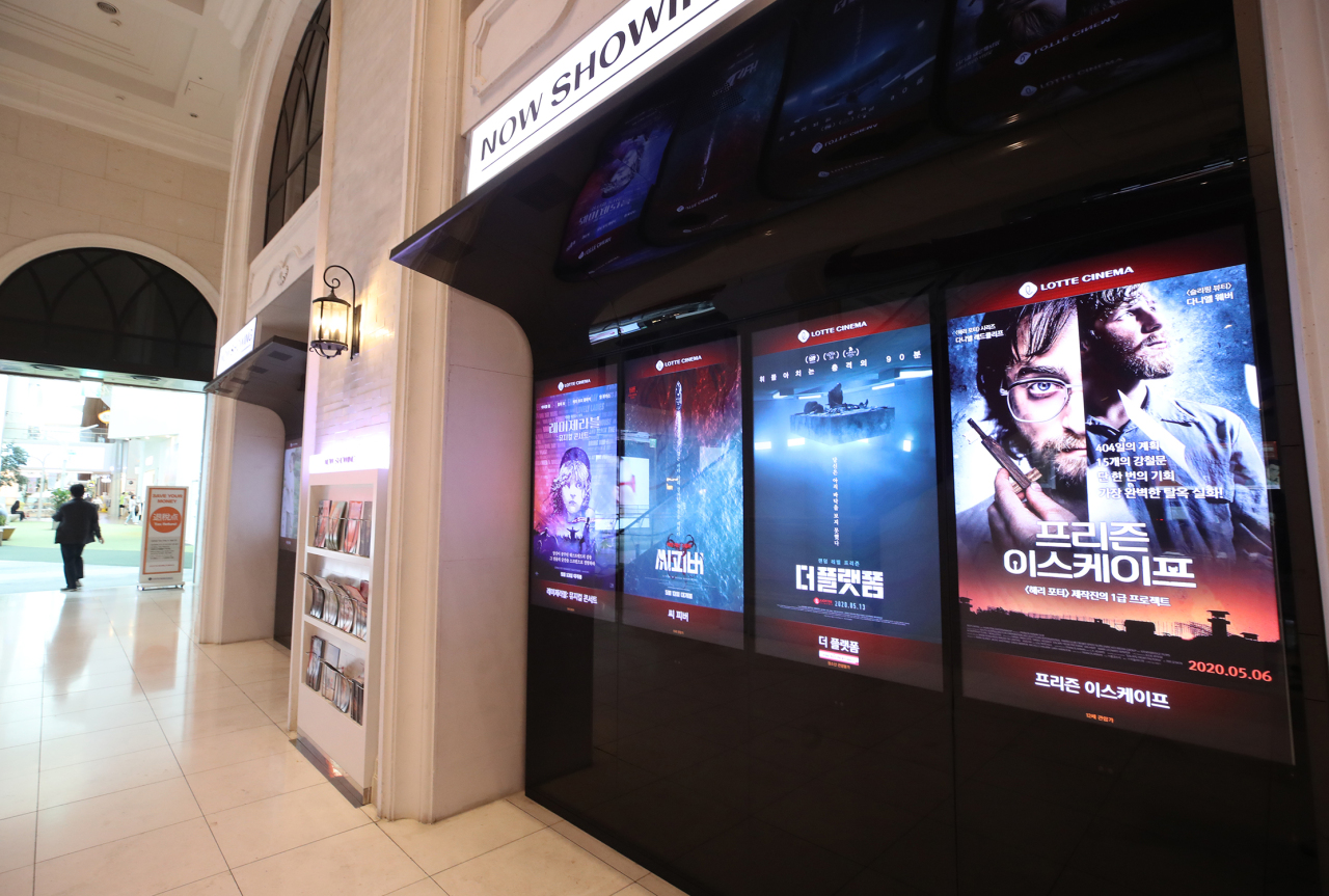 A Lotte Cinema branch in Seoul (Yonhap)