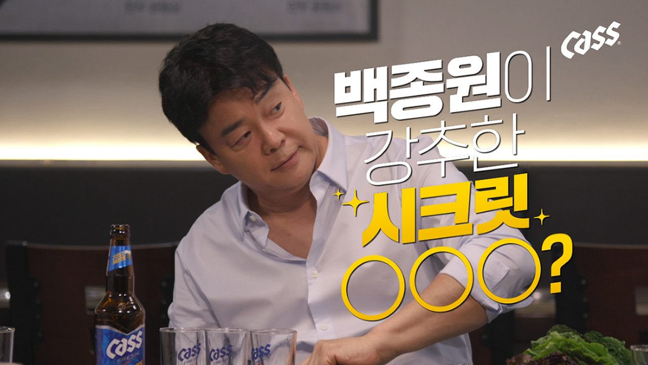"Baek Jong-won reveals the ""MakCass"" recipe on a YouTube video released May 4. (OB)"