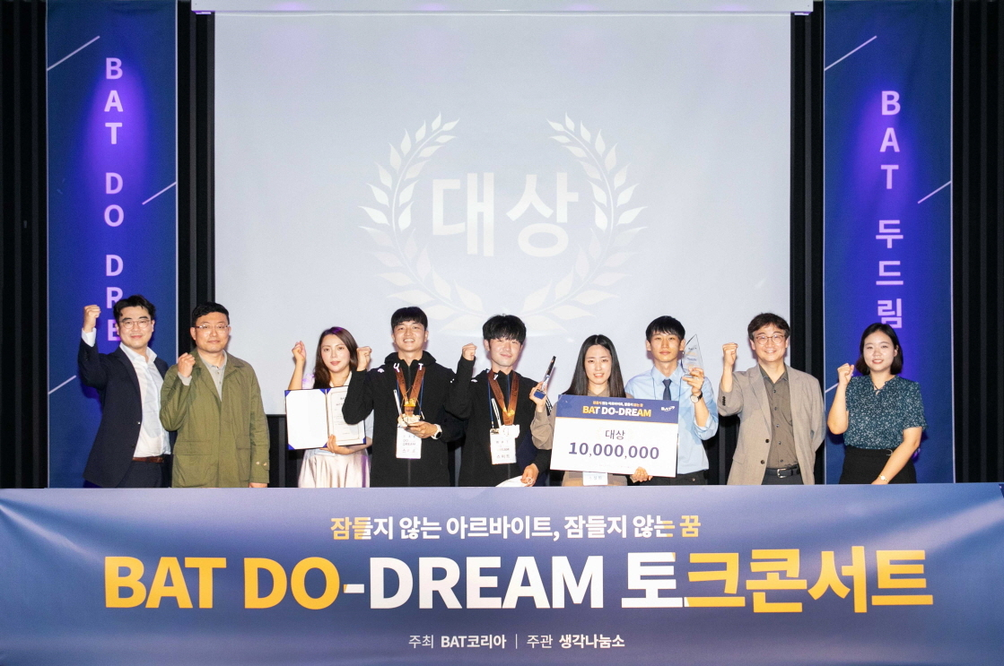 The finalists of the BAT Do-Dream talent contest and judges pose at the BAT Do-Dream Talk Concert in Seoul on Friday. (BAT Korea)