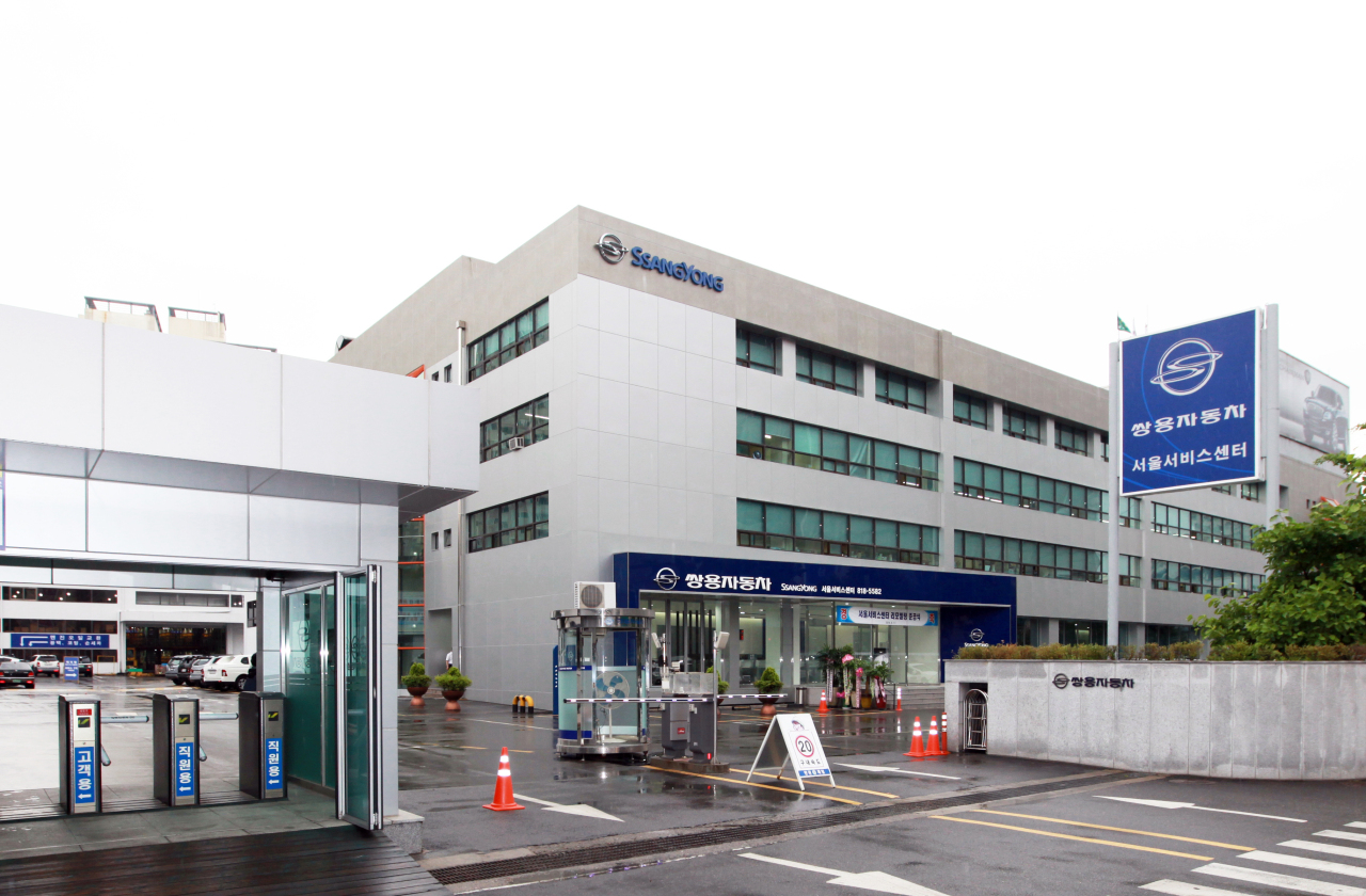 SsangYong Motor's Seoul service center located in Guro-gu, Seoul (SsangYong Motor)