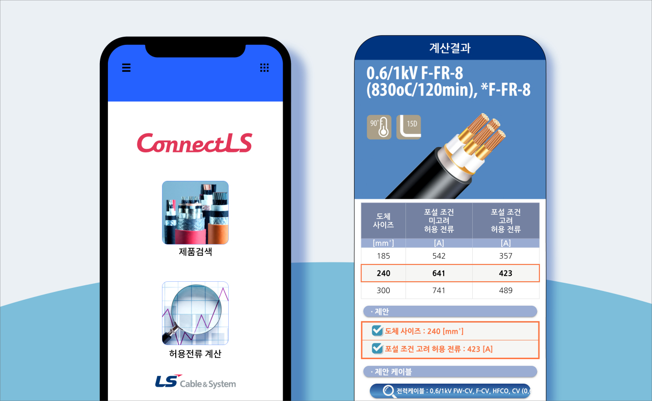LS Cable & System's mobile application, ConnectLS, that recommends cables (LS Cable & System)