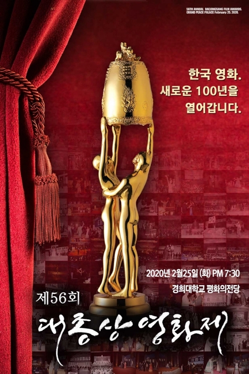 Poster for 56th Daejong Film Awards (Organizing committee)