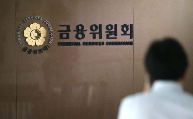 Financial Services Commission headquarters (Yonhap)