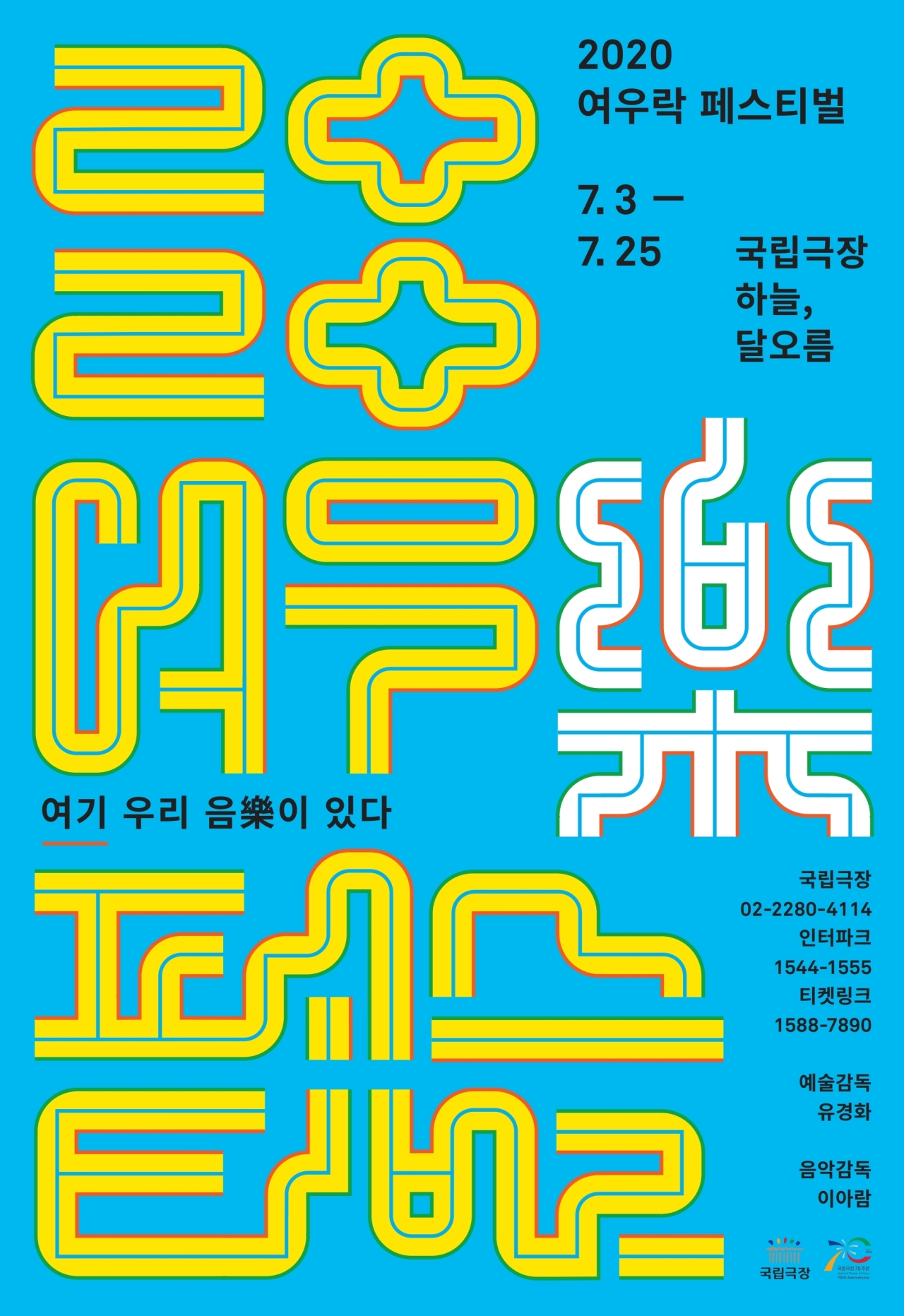 Poster for 11th Yeowoorak Festival (NToK)