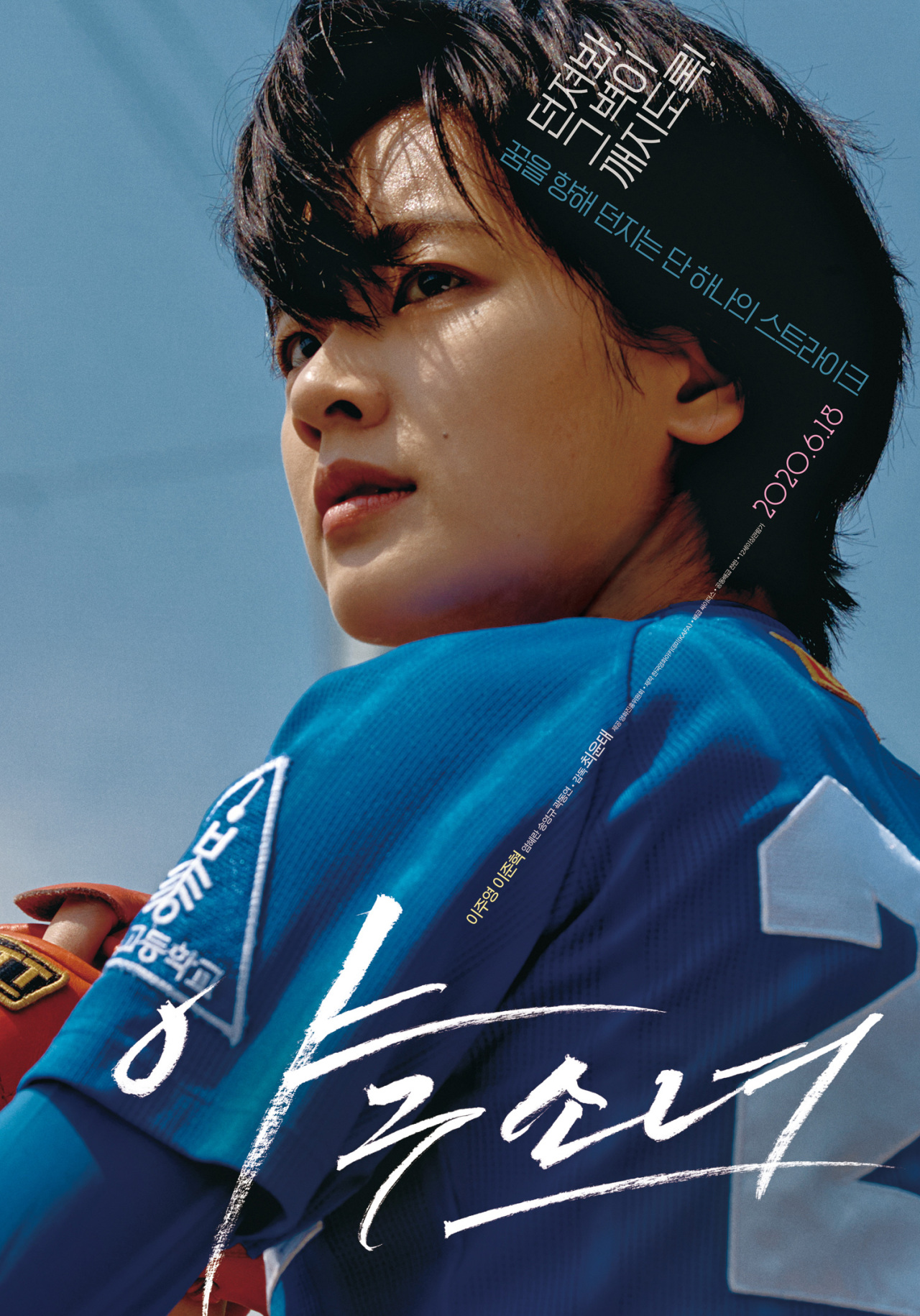 """""""Baseball Girl"""" poster (Sidus Pictures)"""