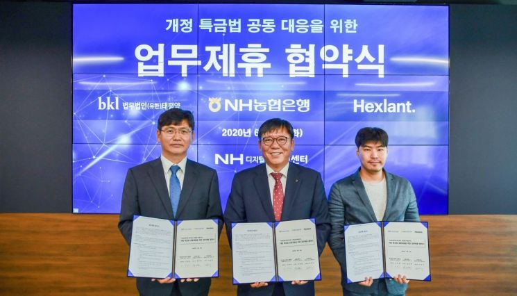 From left: Oh Yang-ho, senior partner of Bae, Kim & Lee, NH Nonghyup Bank Senior Vice President Jang Seung-hyun and Hexlant CEO Noh Jin-woo pose for a photo after signing an MOU for cooperation in the cryptocurrency industry on March 9 in Seoul. (NH NongHyup Bank)