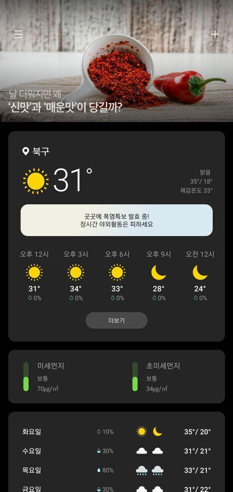 Screenshot of banner ad on Samsung's weather app (Samsung Members)