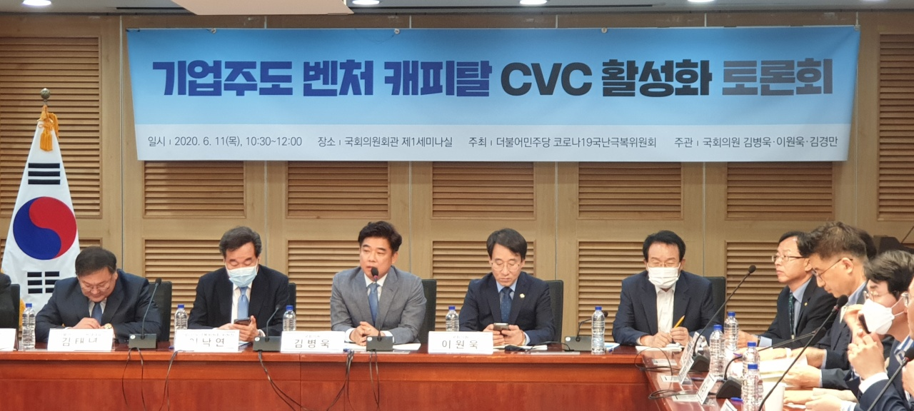Kim Byung-wook (third from left), a lawmaker from the ruling Democratic Party of Korea, delivers a speech at a meeting at the National Assembly to discuss corporate venture capitals and the local startup market. (Kim Young-won/The Korea Herald)