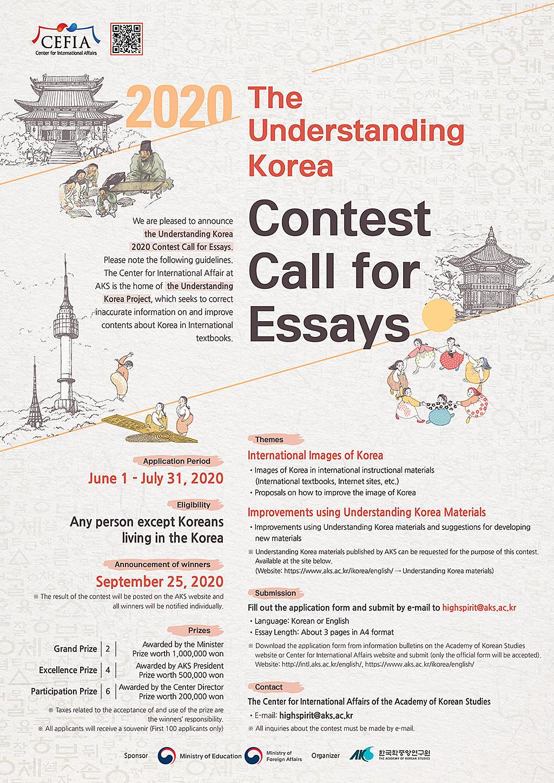 2020 The Understanding Korea Contest Call for Essays (Academy of Korean Studies)