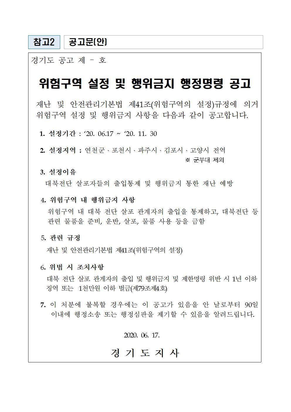 (Gyeonggi Provincial Government-Yonhap)