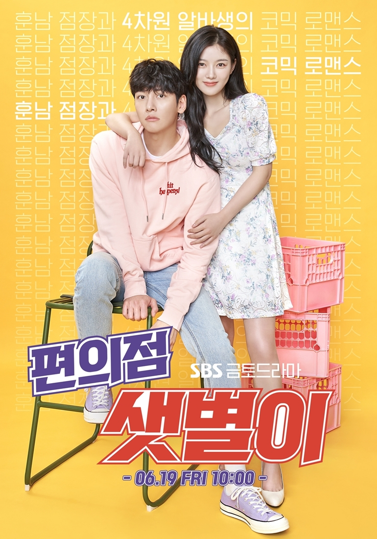 "Poster for ""Backstreet Rookie"" (SBS)"
