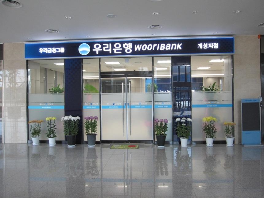 Woori Bank`s now-shuttered Kaesong branch (Woori Bank)