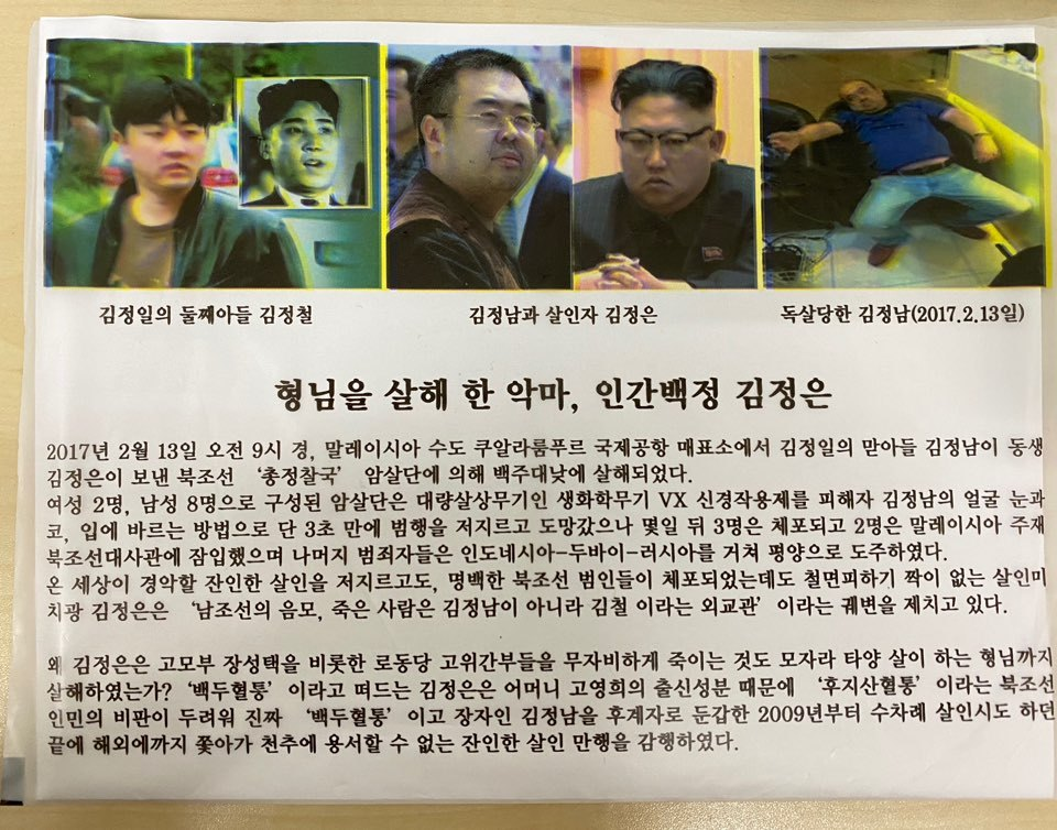 Leaflets distributed by FFNK (Courtesy of Park)