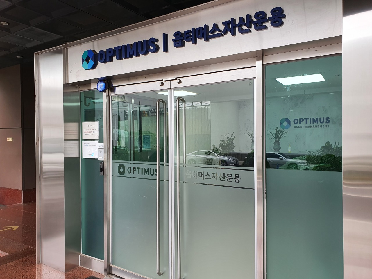An office of Optimus Asset Management. (Yonhap)