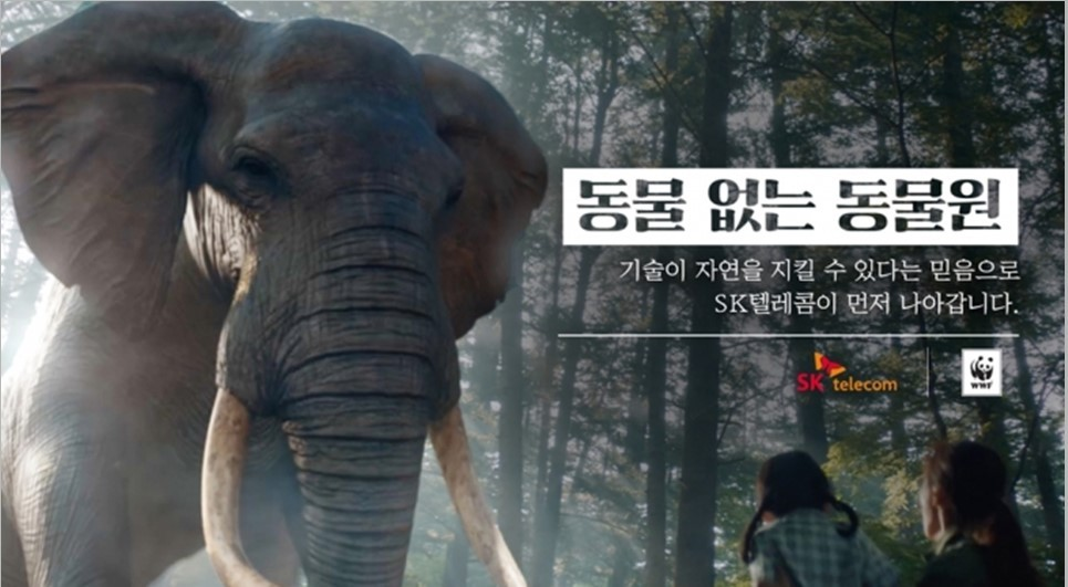 """SK Telecom's """"The Zoo Without Animals"""" advertising campaign, created by Sherlock Company(Sherlock Company)"""