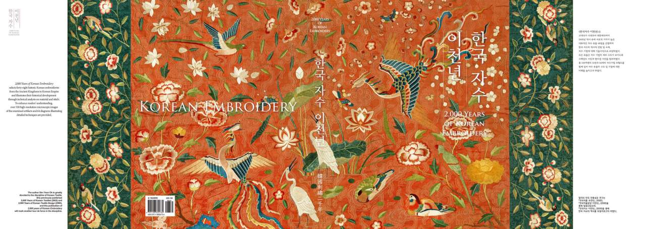 "Cover of ""2,000 Years of Korean Embroidery"" (CHA)"
