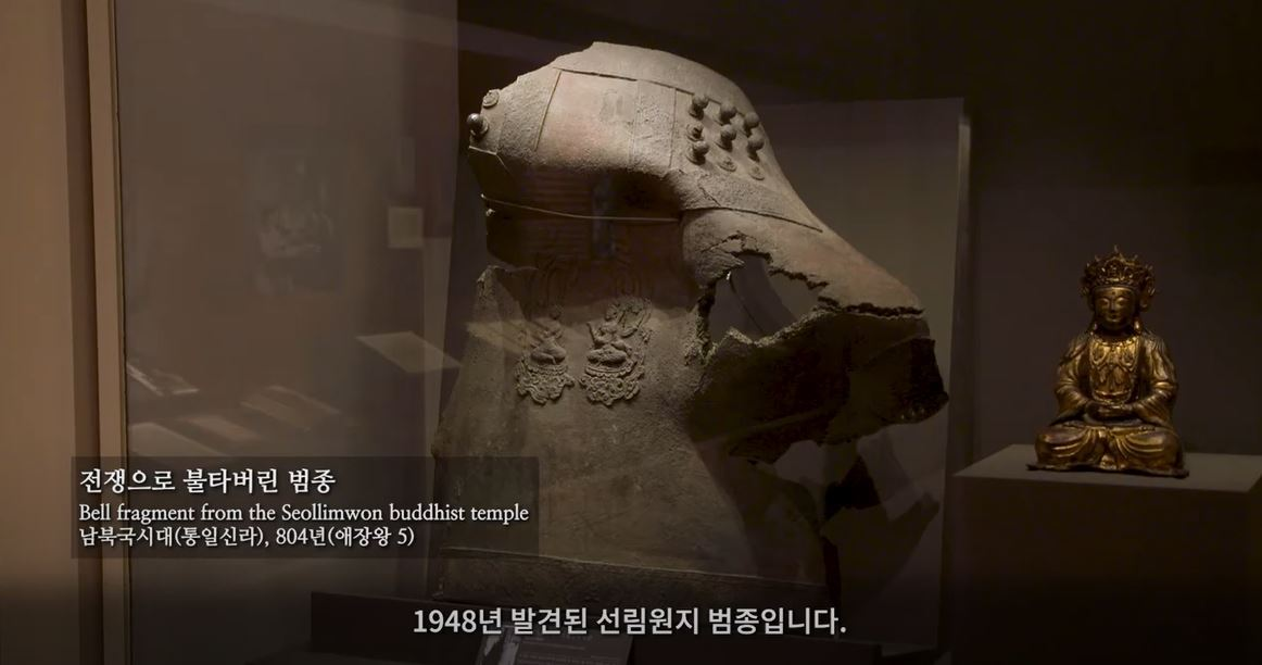 """A bell fragment from the Seollimwon Buddhist temple displayedat the special exhibition marking the 70th anniversary of the Korean War titled """"The Museum&The War"""" (NMK YouTube Screenshot)"""