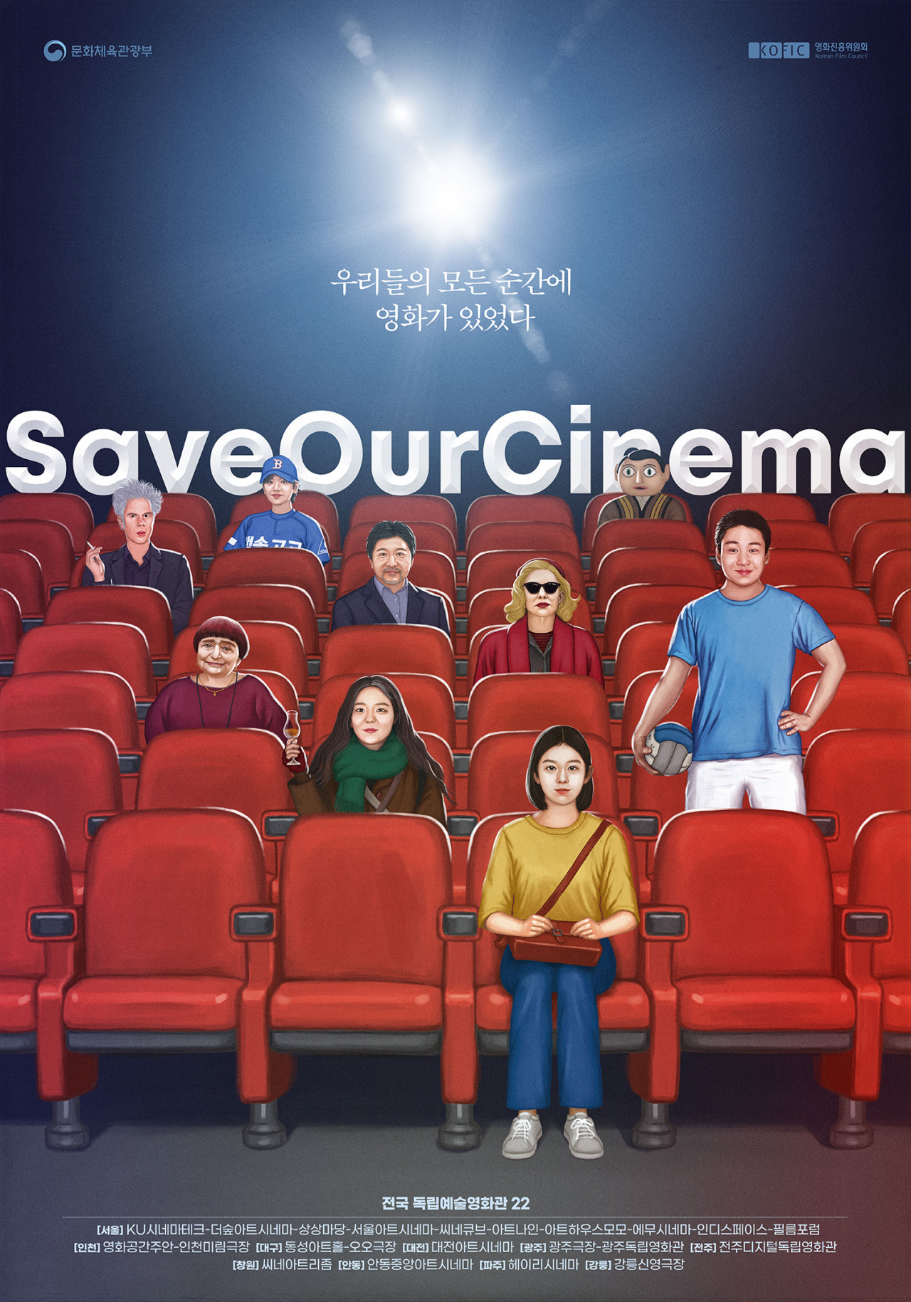 #SaveOurCinema campaign poster (Korean Arthouse Cinema Association)
