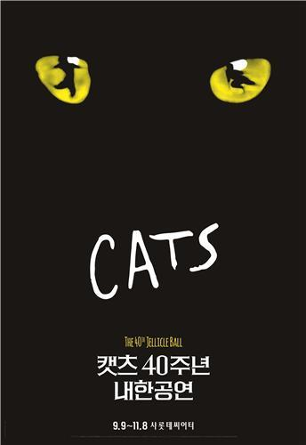 "Poster image of musical ""Cats"" (S&Co)"