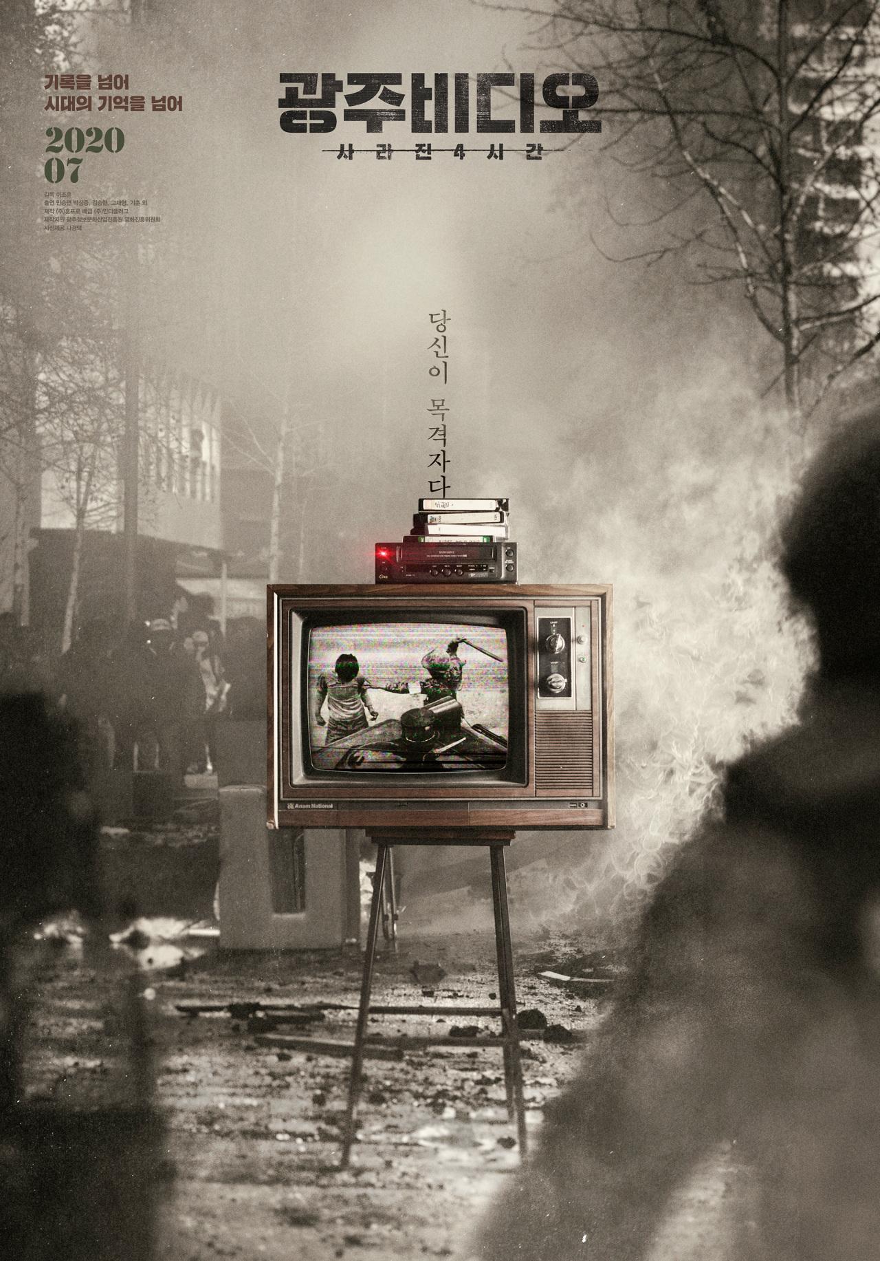 """""""Gwangju Video: The Missing"""" poster (Indieplug)"""