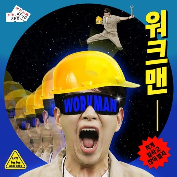 "Album cover of Jang Sung-kyu's song ""Workman"" (JTBC Studios)"