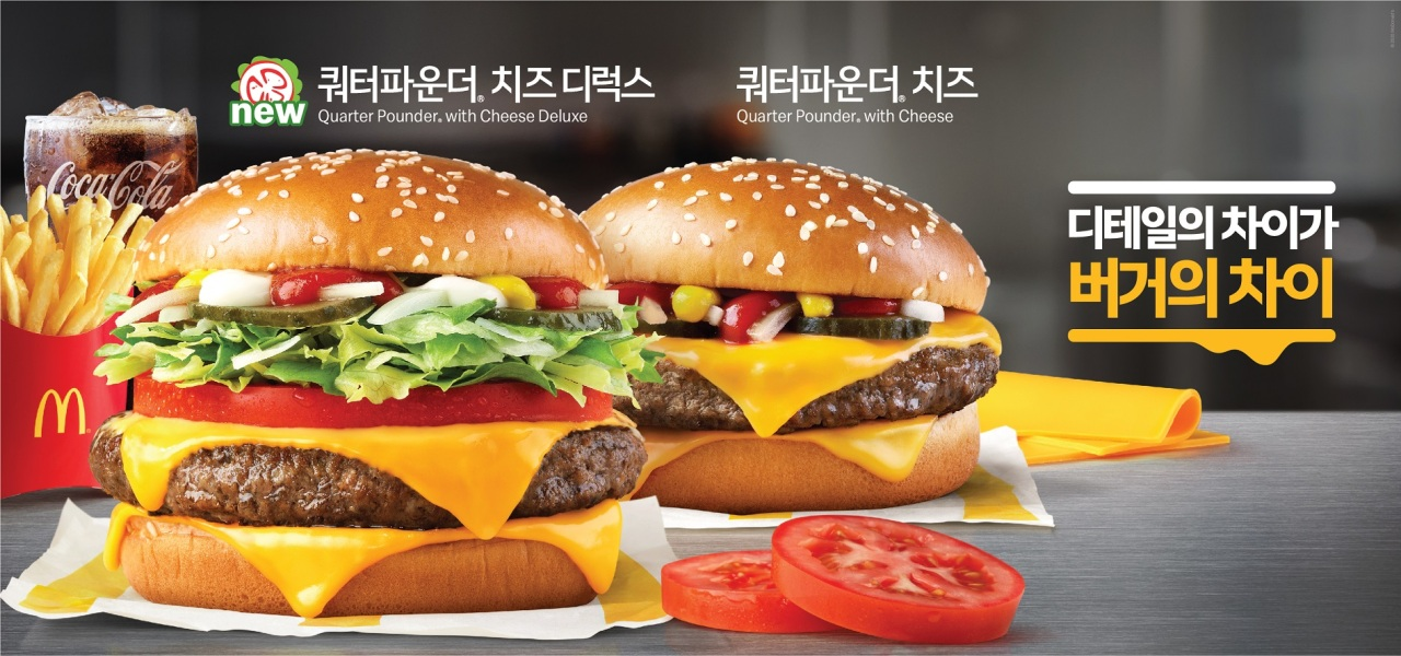(McDonald's Korea)