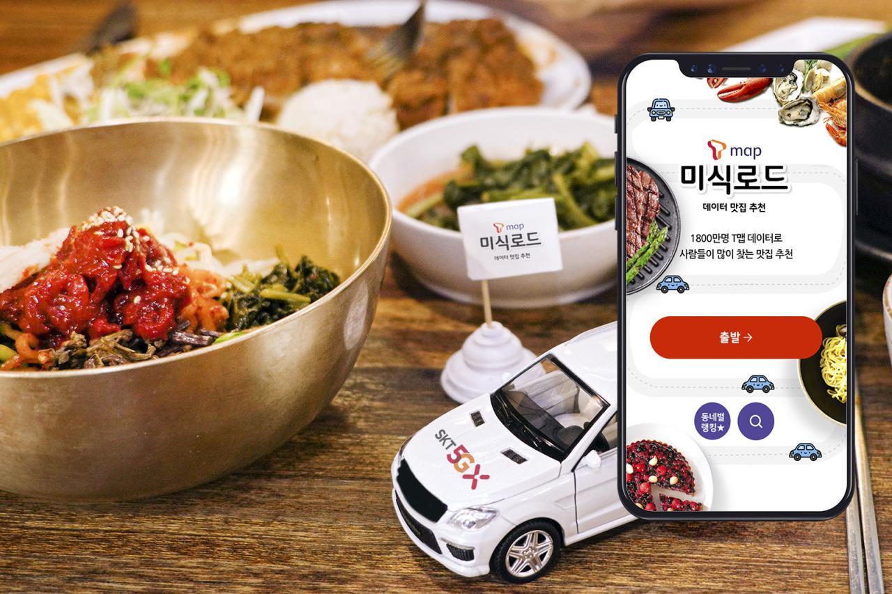 (SK Telecom)