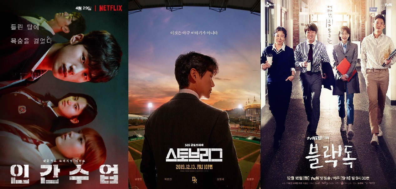 """Extracurricular"" (Netflix)/ ""Stove League"" (SBS)/"