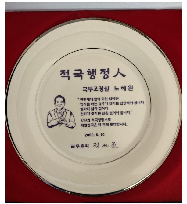 "Prime Minister Chung Sye-kyun's ""Proactive Administration Plate"" awarded to civil servants for outstanding performance, with a quote from his inauguration speech. (Prime Minister's Office)"