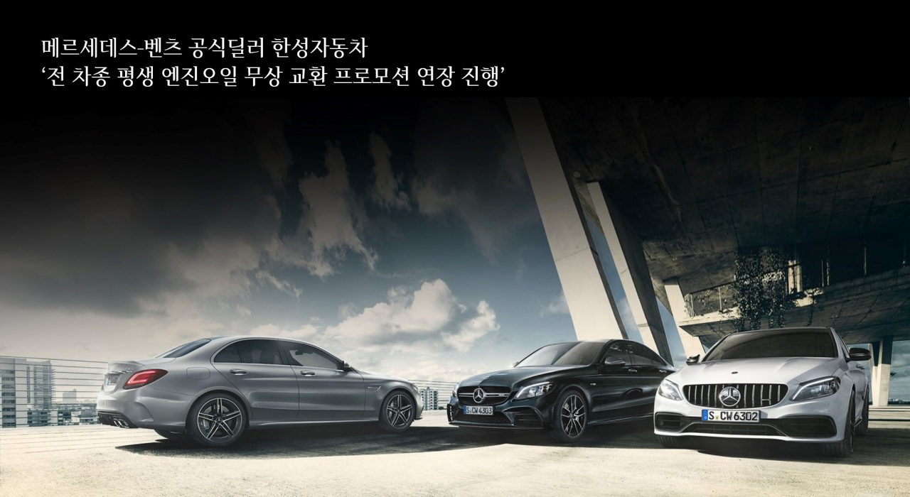 Han Sung Motor on Tuesday announced that customers who purchase cars in July are eligible for free and unlimited service for changing engine oil and oil filter. (Han Sung Motor)