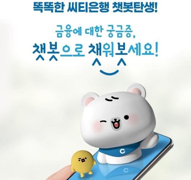 (Citibank Korea)