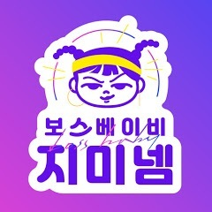 "Logo for Jimin's YouTube channel, ""Boss baby Jiminem"" (Nana Land)"