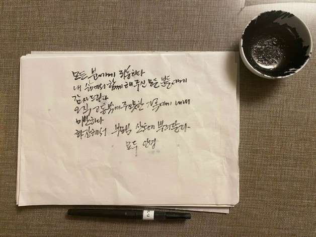 A note is found on Park Won-soon's desk. (Yonhap)