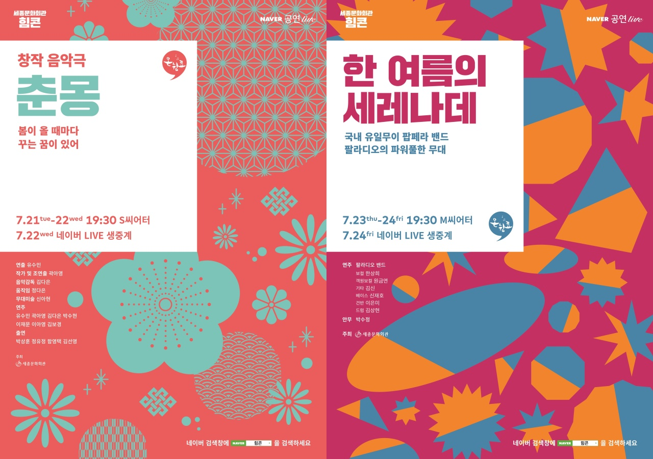 "Poster images of ""Spring Dream"" (left) and ""Serenade in Midsummer"" (Sejong Center)"