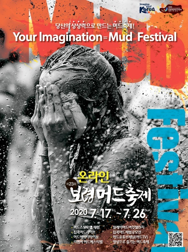 Poster for 2020 Boryeong Mud Festival (Boryeong Festival and Tourism Foundation)