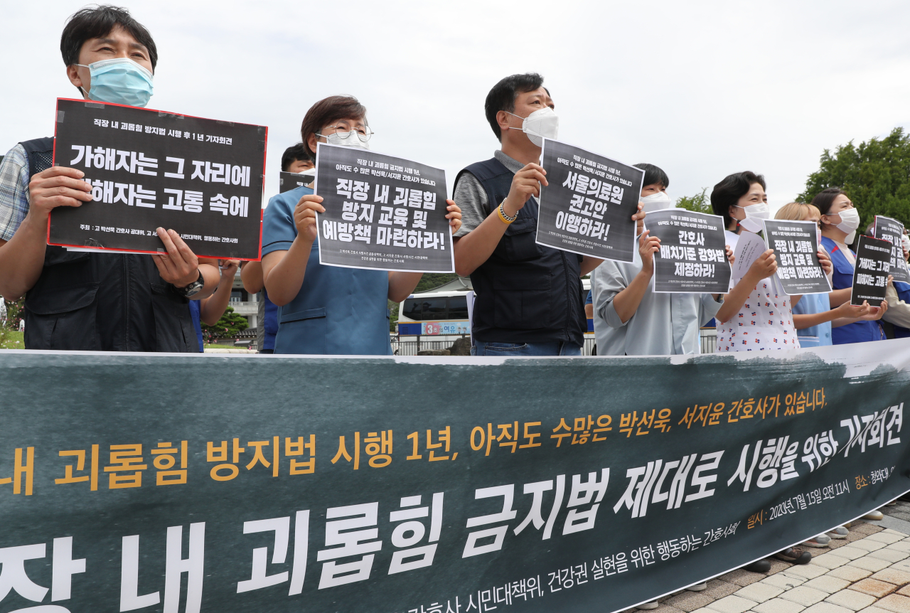 Activist groups hold a press conference in front of the Blue House in central Seoul on Wednesday, calling for stricter anti-bullying measures at hospitals where nurses have killed themselves over bullying and heavy workload. (Yonhap)