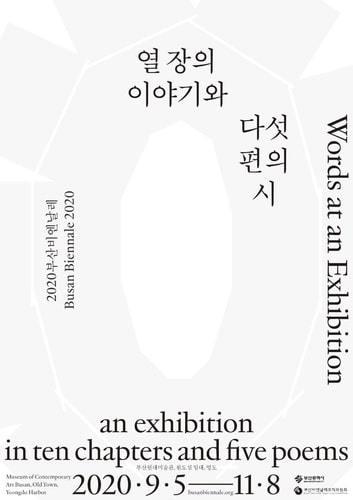 (Busan Biennale Organizing Committee)