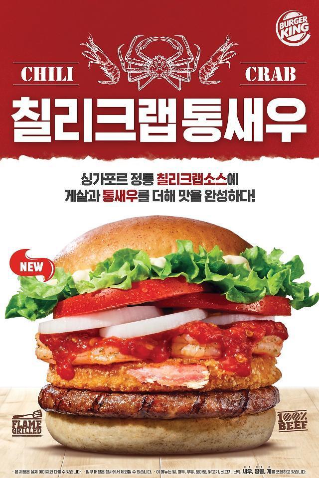 Burger King's chilly crab whole shrimp burger (Burger King)