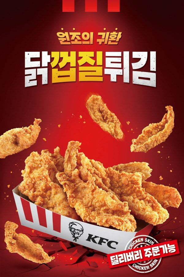 KFC's fried chicken skin (KFC)