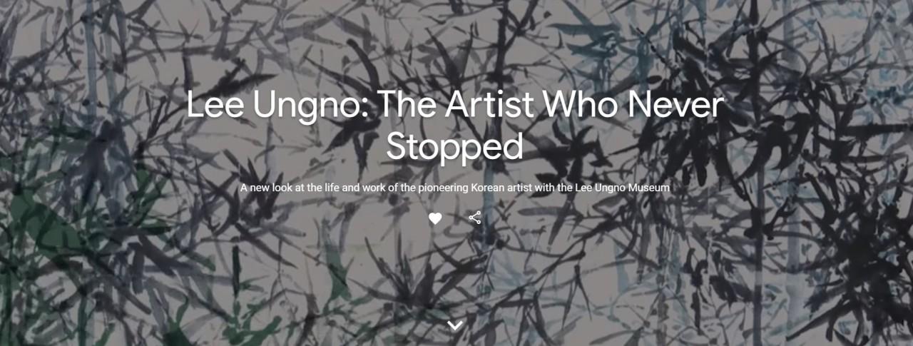 (Screen capture of Google Arts & Culture)