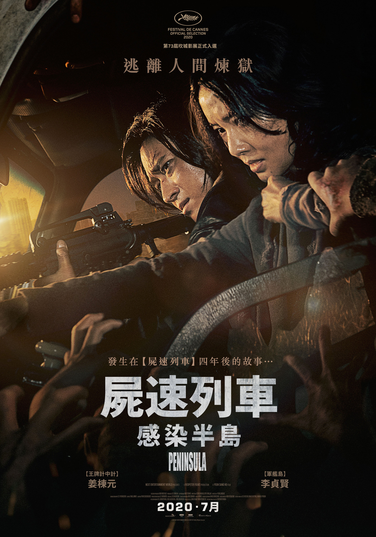 """Peninsula"" poster for Taiwan (NEW)"