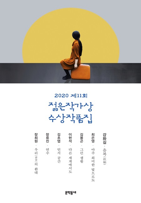"""2020 11th Young Writers Award Collection"" featuring Kim Bong-gon's ""Such Life"" (Munhak Dongne)"
